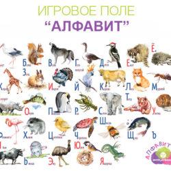-поле_АЛФАВИТ