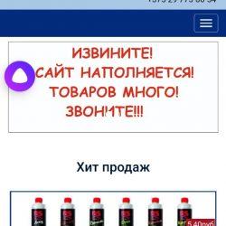 Screenshot_20191112-181942_Yandex